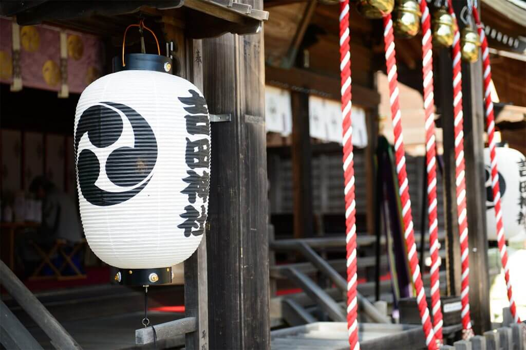 吉田神社賽銭
