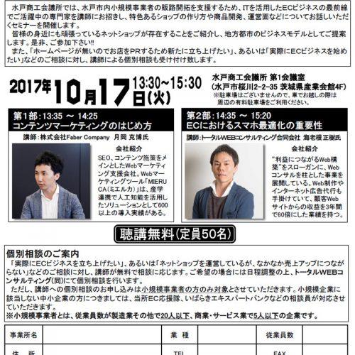 【セミナーのご案内】ECビジネスで販路拡大セミナー|茨城県水戸市
