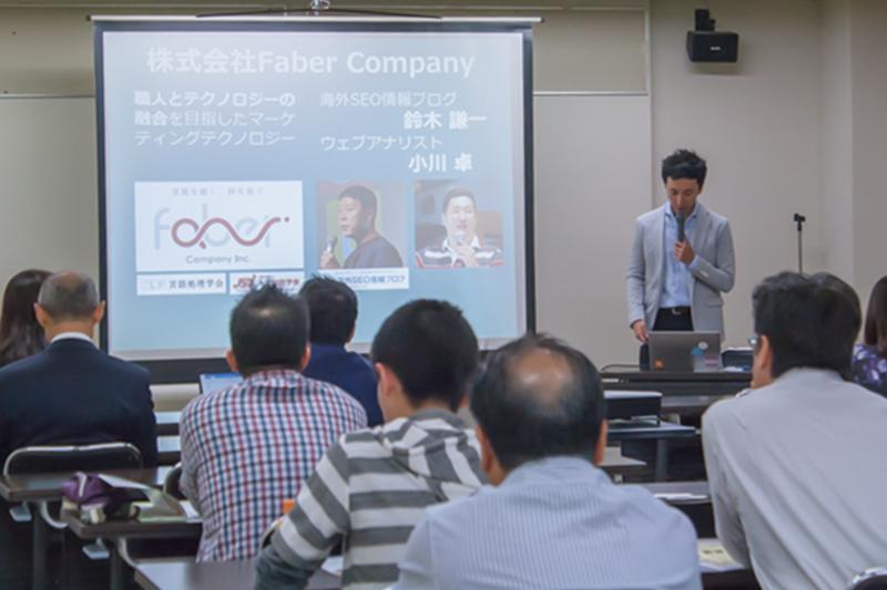 講師:株式会社 Faber Company 月岡 克博氏