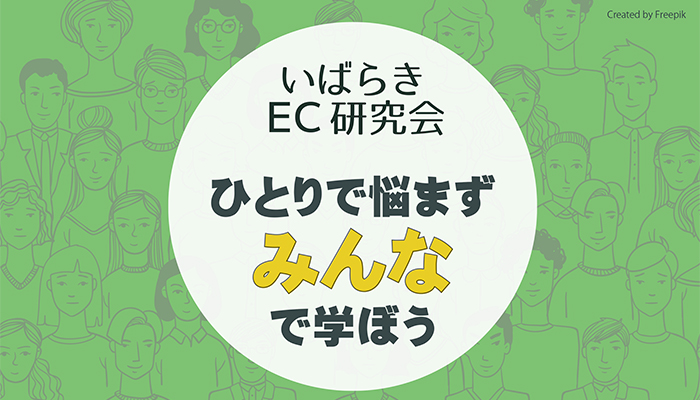 いばらきEC研究会
