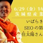 【いばらきEC】SEOの第一人者・住太陽氏が説く「売れるサイトのための最新SEO徹底解説」〜検索者が求める情報と体験を設計する〜