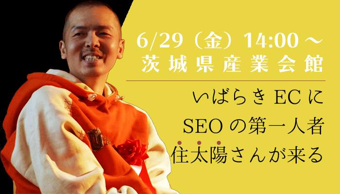 【6/29(金)セミナーレポート】SEOの第一人者・住太陽氏が説く「売れるサイトのための最新SEO徹底解説」〜検索者が求める情報と体験を設計する〜