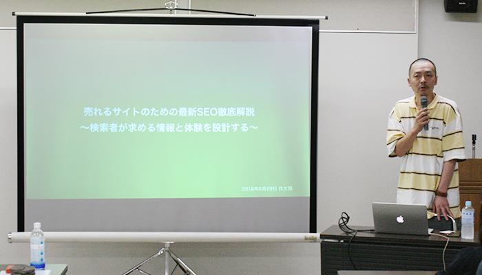 いばらきEC-講師:住太陽-